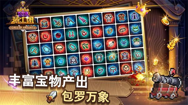召唤骑士团游戏下载 v1.0.0 安卓破解版