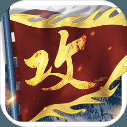 攻城掠地VIVO充值返利版 v13.0.2 安卓版