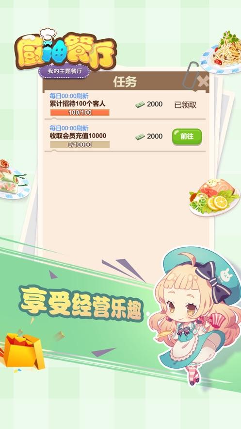 厨神餐厅最新版 v1.06 手游版