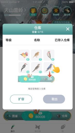 萌鸟森林最新版 v1.0 安卓版