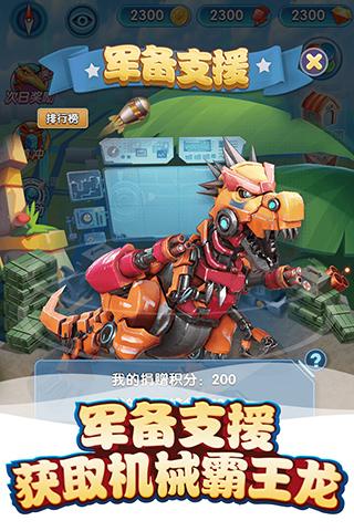 我的恐龙内购版 v4.0.0 无敌版