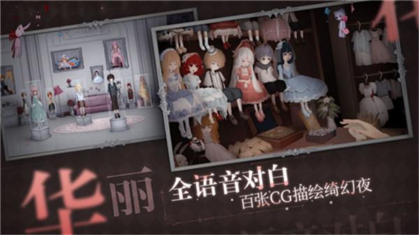 人偶馆绮幻夜下载破解版 v1.5.1 百度网盘最新版
