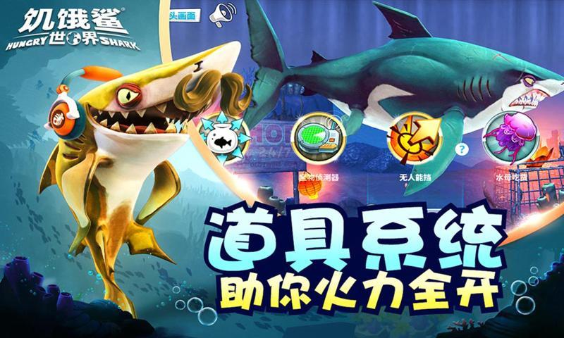 饥饿鲨世界破解版2021 v4.3.0 最新版