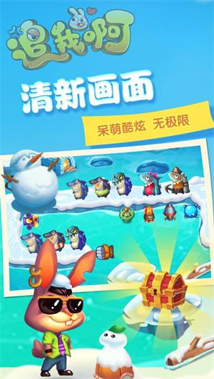 追我啊手游 v1.3 安卓最新版