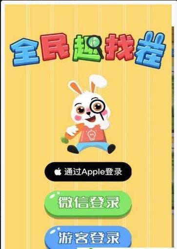 全民趣找茬手游版 v3.22.00 最新版
