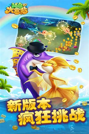 捕鱼大冒险3D红包版 v10.0 安卓破解版
