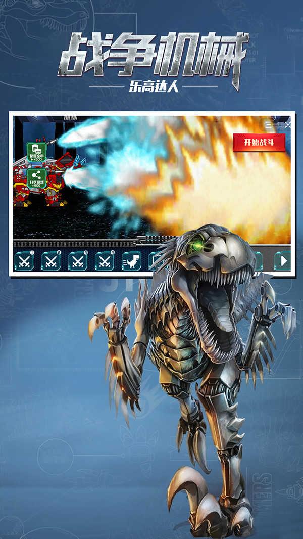 战争机械乐高达人手游版 v1.0 最新版