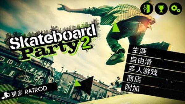 滑板派对2手游版 v1.11 最新版