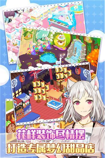 萌猫物语无限钻石版 v1.11.00 破解版