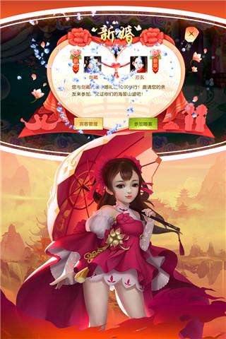 剑道仙语无限元宝版 v2.0.1 超爆版