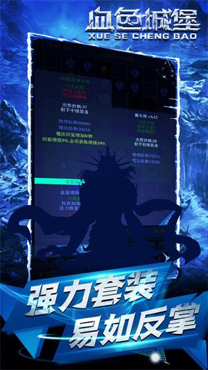 血色城堡手游下载 v0.0.0.1 安卓破解版