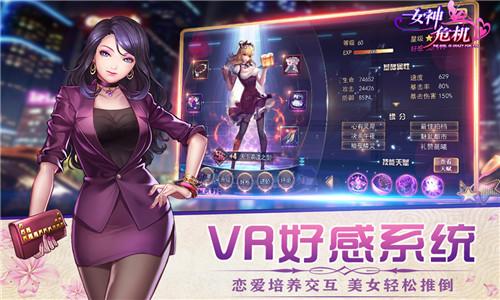 女神危机无限钻石版 v8.6 破解版