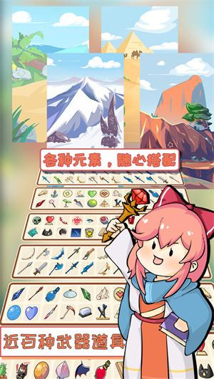 梦幻旅人游戏 v1.0 安卓破解版