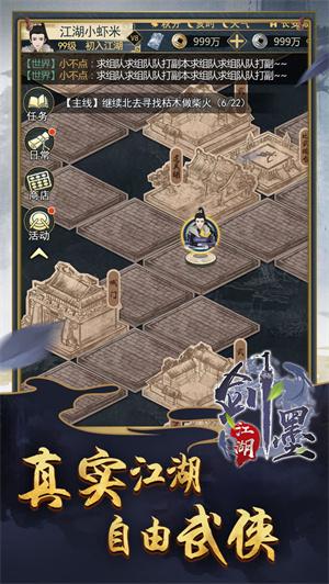 剑墨江湖下载 v1.0 安卓手游版