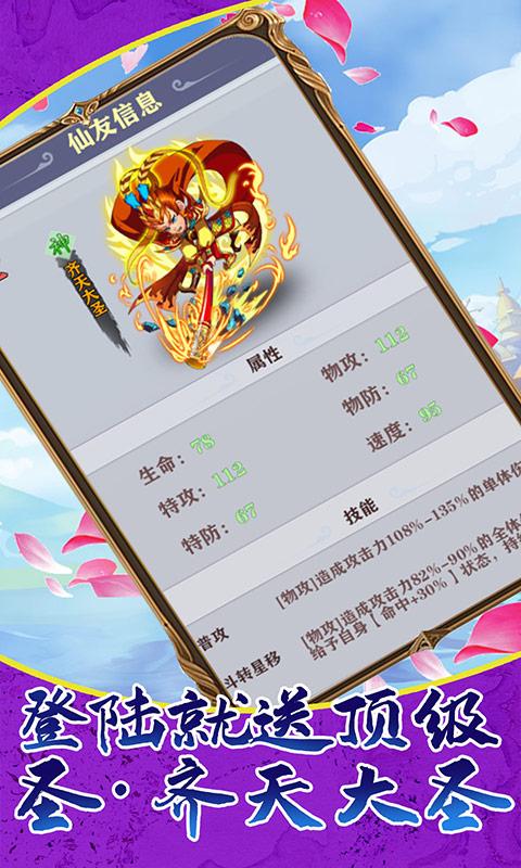 众神之神无限元宝版 v1.0 安卓版