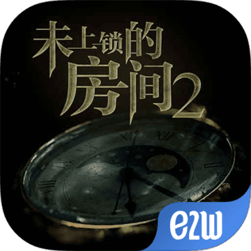 未上锁的房间2中文版