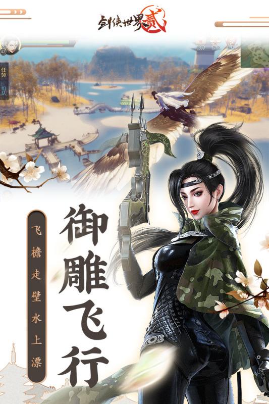 剑侠世界2VIVO端口下载 v1.4.15387 安卓折扣版