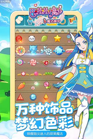 巴啦啦小魔仙魔法美甲下载 v2.5.0 内购版