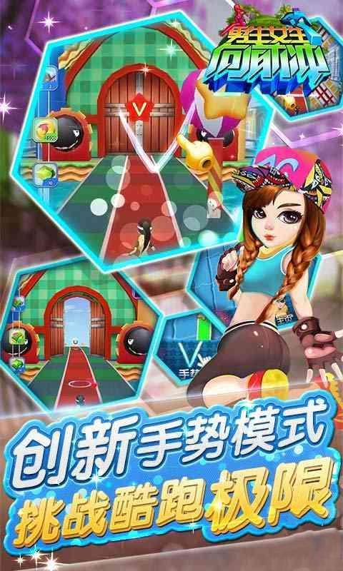 男生女生向前冲游戏下载 v2.02 手机版
