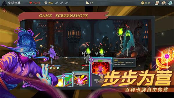 尖塔奇兵手游下载 v1.0.9 中文破解版