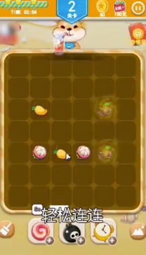 开心水果连连看游戏下载 v1.0.0 最新版