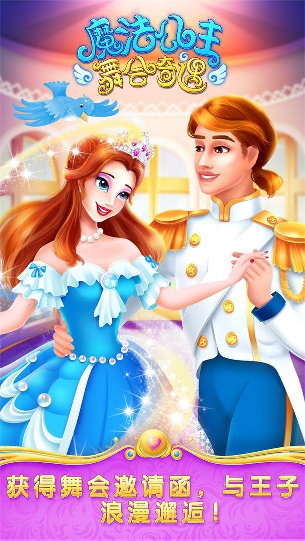 魔法公主舞会奇遇游戏下载 v1.0.5 内购破解版