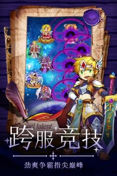 童话大乱斗变态版 v1.0.6 破解版