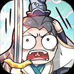 剑仙模拟器手游下载 v1.0.0.265 安卓破解版