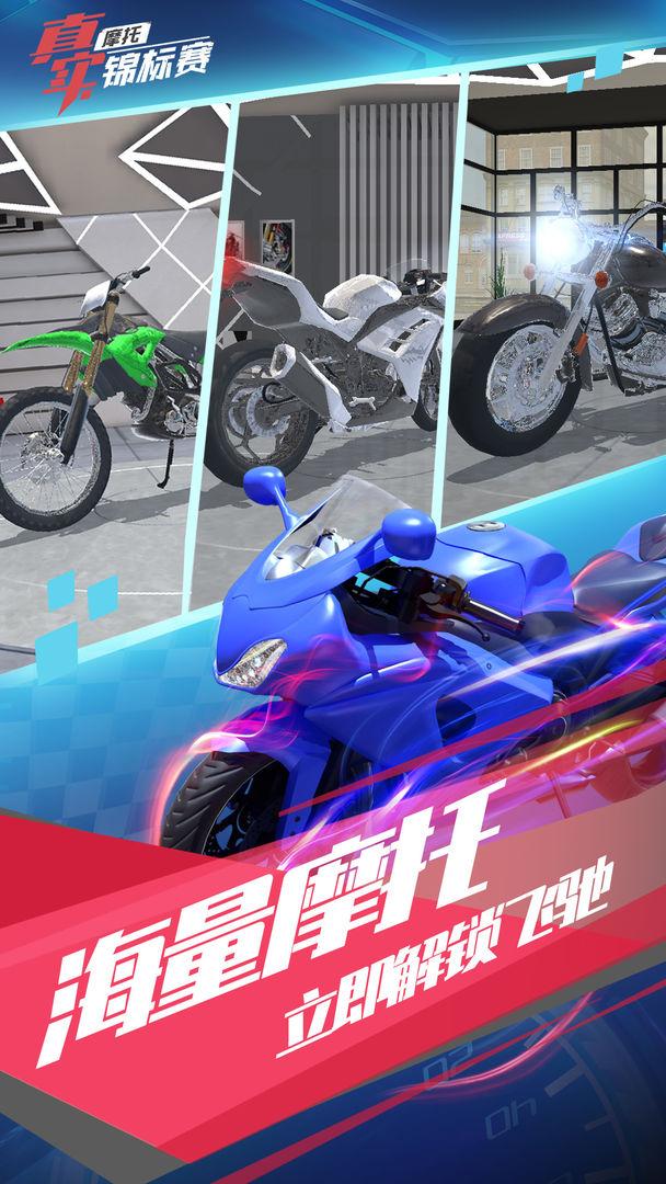 真实摩托锦标赛下载 v1.3.0.1120 内购破解版