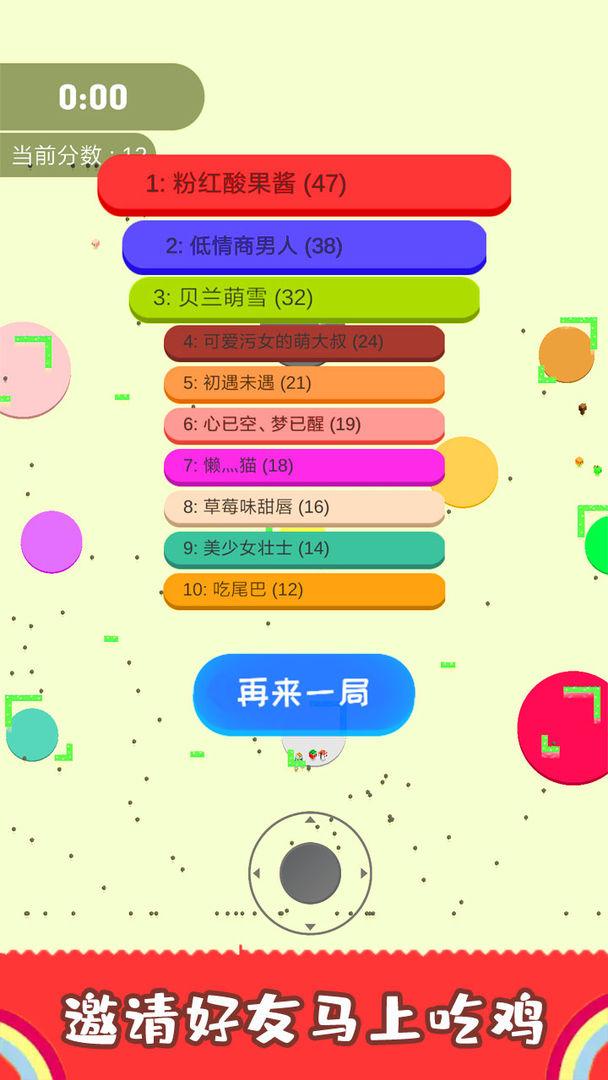 割尾巴大作战游戏下载 v1.0.3 安卓版