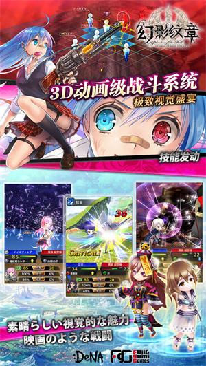 幻影纹章安卓下载 v3.0.0 最新手游版