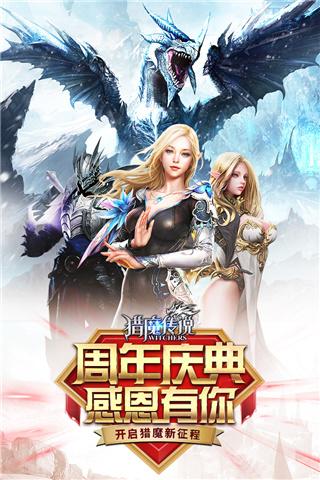 猎魔传说无限钻石版 v34.0 BT版