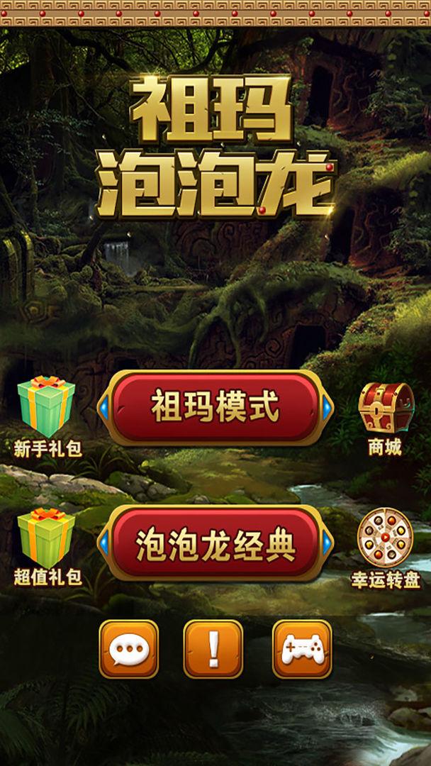 祖玛泡泡龙下载 v1.0.5 红包版