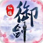 御剑仙缘红包版 v1.8.1025 变态版
