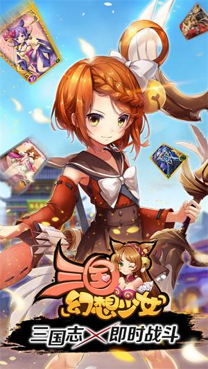 三国幻想少女破解版 v1.07.76744 安卓手游版