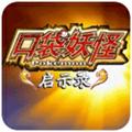 口袋妖怪启示录外传下载 v1.0.0 手机版