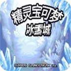 口袋妖怪冰雪城下载版 v1.0.0 破解版
