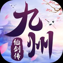 九州仙剑传变态版 v1.0.7 最新版