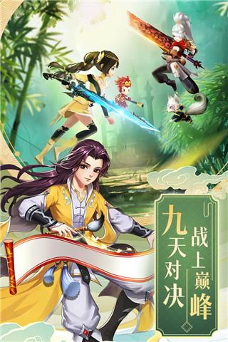九州仙剑传手游破解版 v1.0.7 变态版