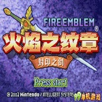 火焰纹章封印之剑中文版