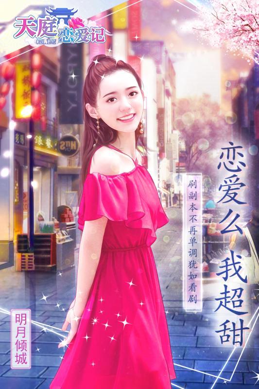 天庭恋爱记华为版 v5.3 安卓版