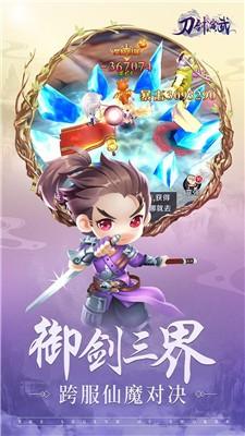 刀剑演武最新版 v2.0.1 安卓版