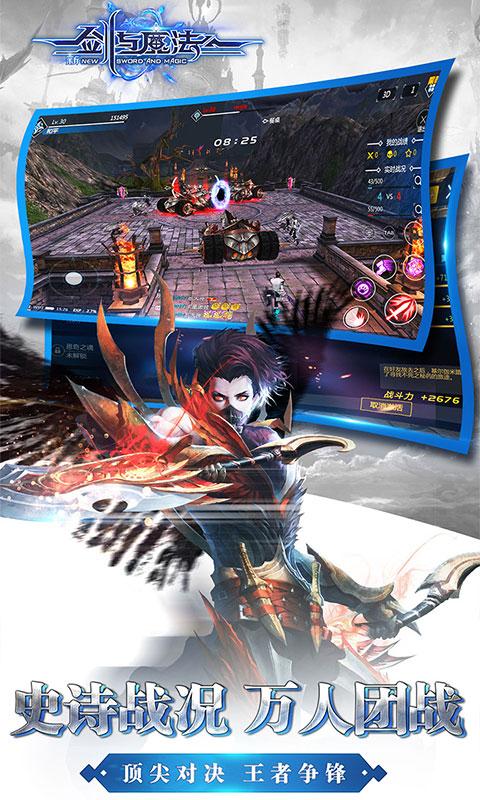 新剑与魔法无限版 v3.0.6 破解版