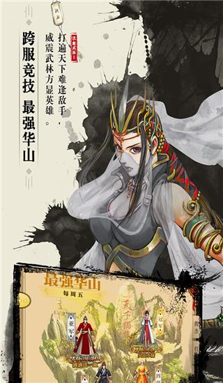 铁血武林2内购破解版 v9.0.164 官方版