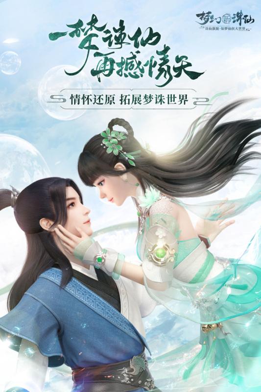 梦幻新诛仙无限元宝版 v0.110.175 安卓版