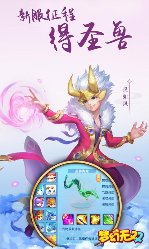 梦幻无双无限版 v3.0.0 破解版