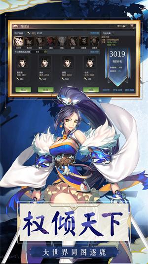 乱世英雄游戏 v1.2.110 安卓破解版
