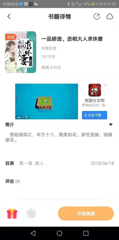 益读小说app v1.0.0 安卓版