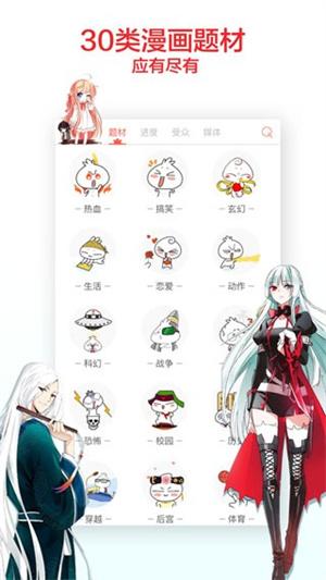 嘿嘿连载漫画app免费下载 v5.1.0 永久破解版