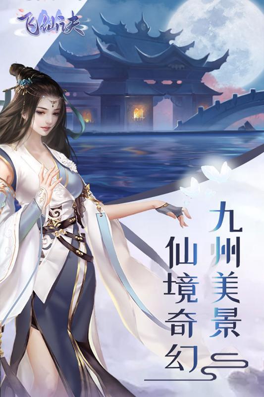 飞仙诀福利版 v3.6.0 安卓版